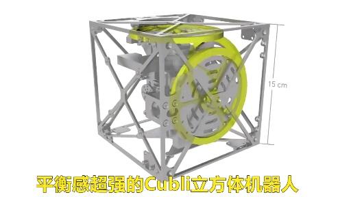 立方体机器人